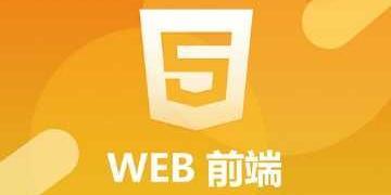 【华为云全栈成长计划】聊聊WEB前端的发展和变迁史