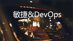 【重磅合集】80+篇实践干货分享,全方位深度解读敏捷&DevOps