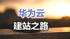 【华为云-建站之路】北米办公公司官网搭建经验分享