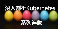 深入剖析Kubernetes系列连载(十)鲲鹏平台搭建K8S集群