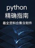 python精确指南
