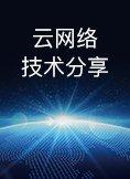 云网络技术分享