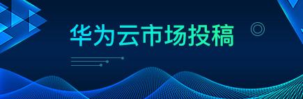 华为云市场投稿指南