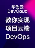 实现云端DevOps