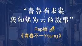 《青春不一Young》