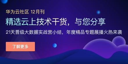 华为云社区12月刊