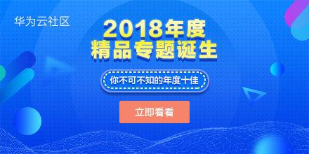 华为云社区2018年度十大精品专题展播