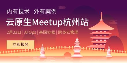 云原生meetup杭州站