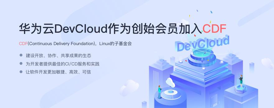 华为云DevCloud作为创始会员加入CDF