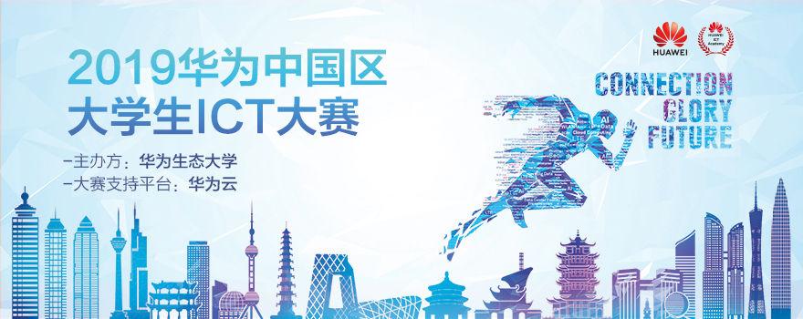 """华为生态大学""""2019华为中国区大学生ICT大赛"""""""