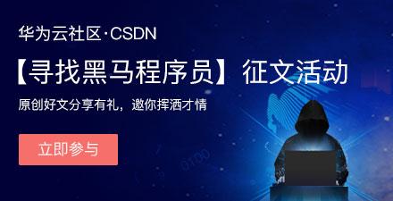 华为云社区·CSDN【寻找黑马程序员】有奖征文活动