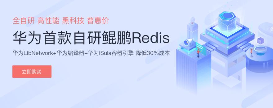 华为首款自研ARM Redis