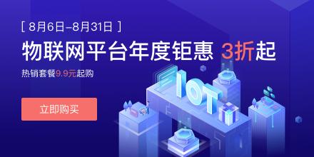 华为云IoT平台开发者套餐9.9元