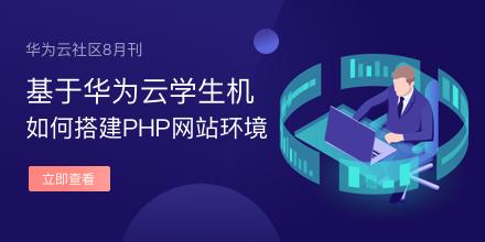 华为云社区 19年8月刊
