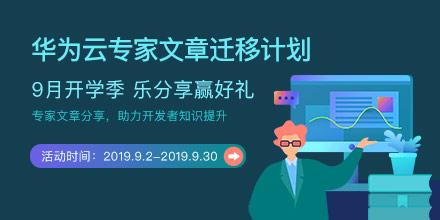 华为云专家内容搬迁
