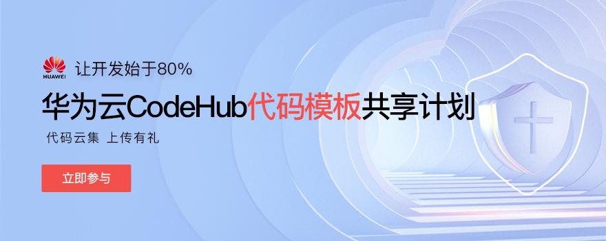CodeHub代码模板活动