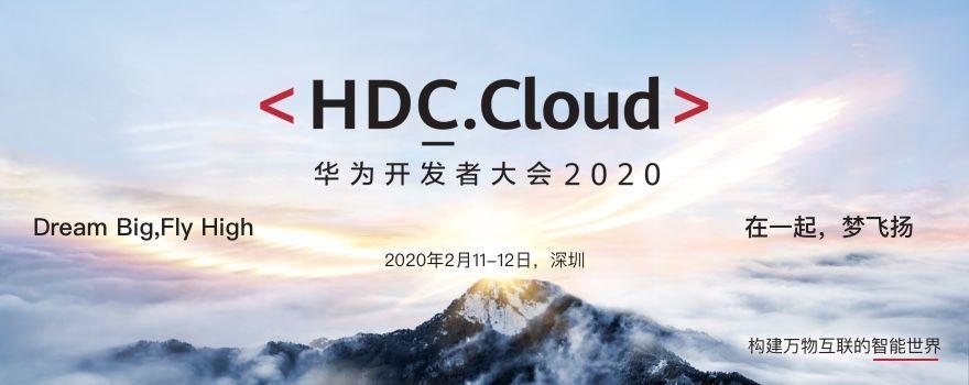HDC开发者大会