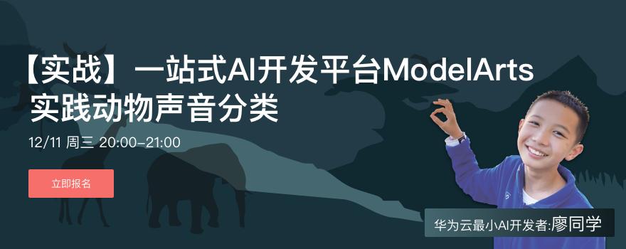 【实战】一站式AI开发平台ModelArts实践动物声音分类