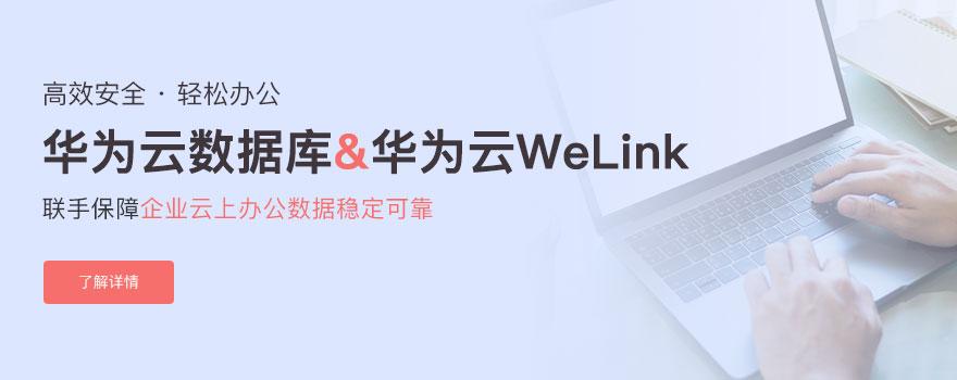 华为云数据库&华为云welink