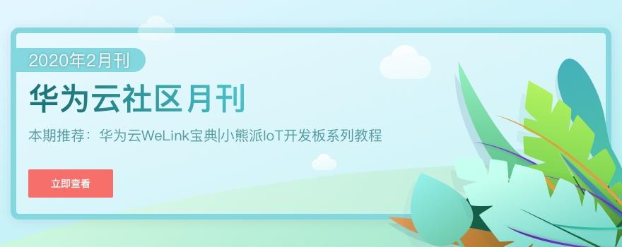 华为云社区2020年2月刊