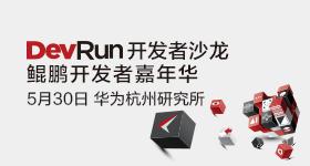DevRun开发者沙龙