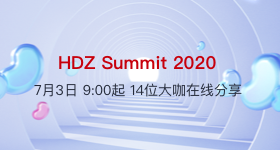 HDZ Summit 2020 直播盛典