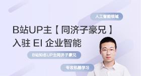 【B站UP主-同济子豪兄】入驻EI企业智能