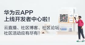 华为云APP上线开发者中心啦!