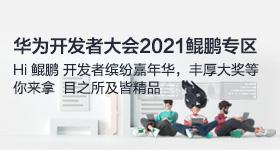 华为开发者大会2021鲲鹏专区