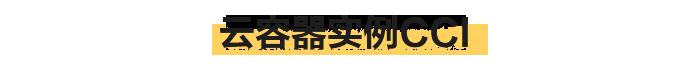 云容器实例CCI.png