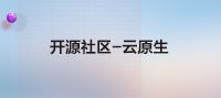 开源社区-云原生.png