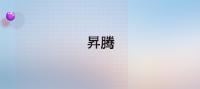 昇腾.png
