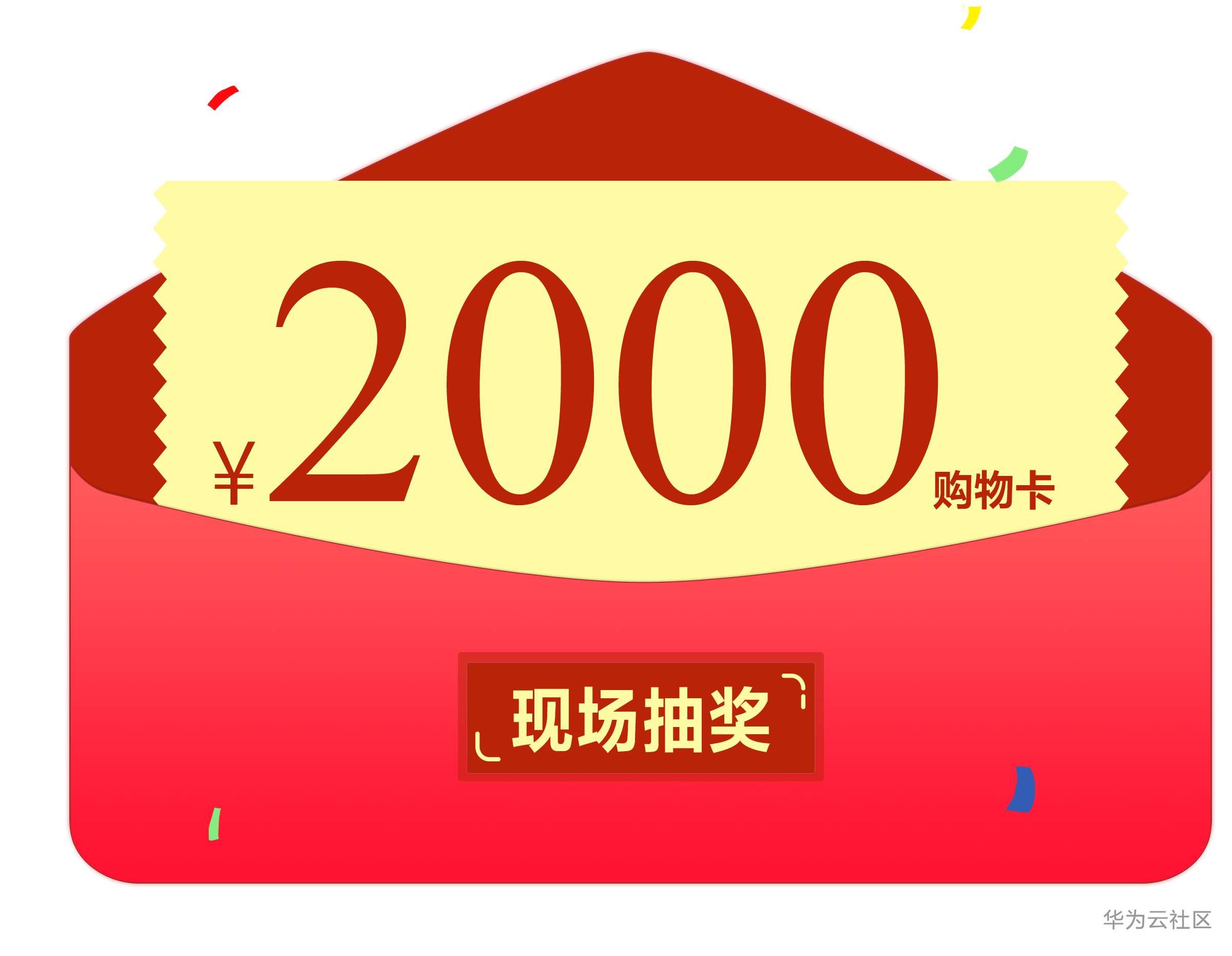 2000购物卡.png