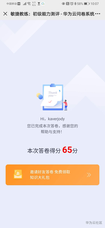 Screenshot_20201113_220704_com.tencent.mm.jpg