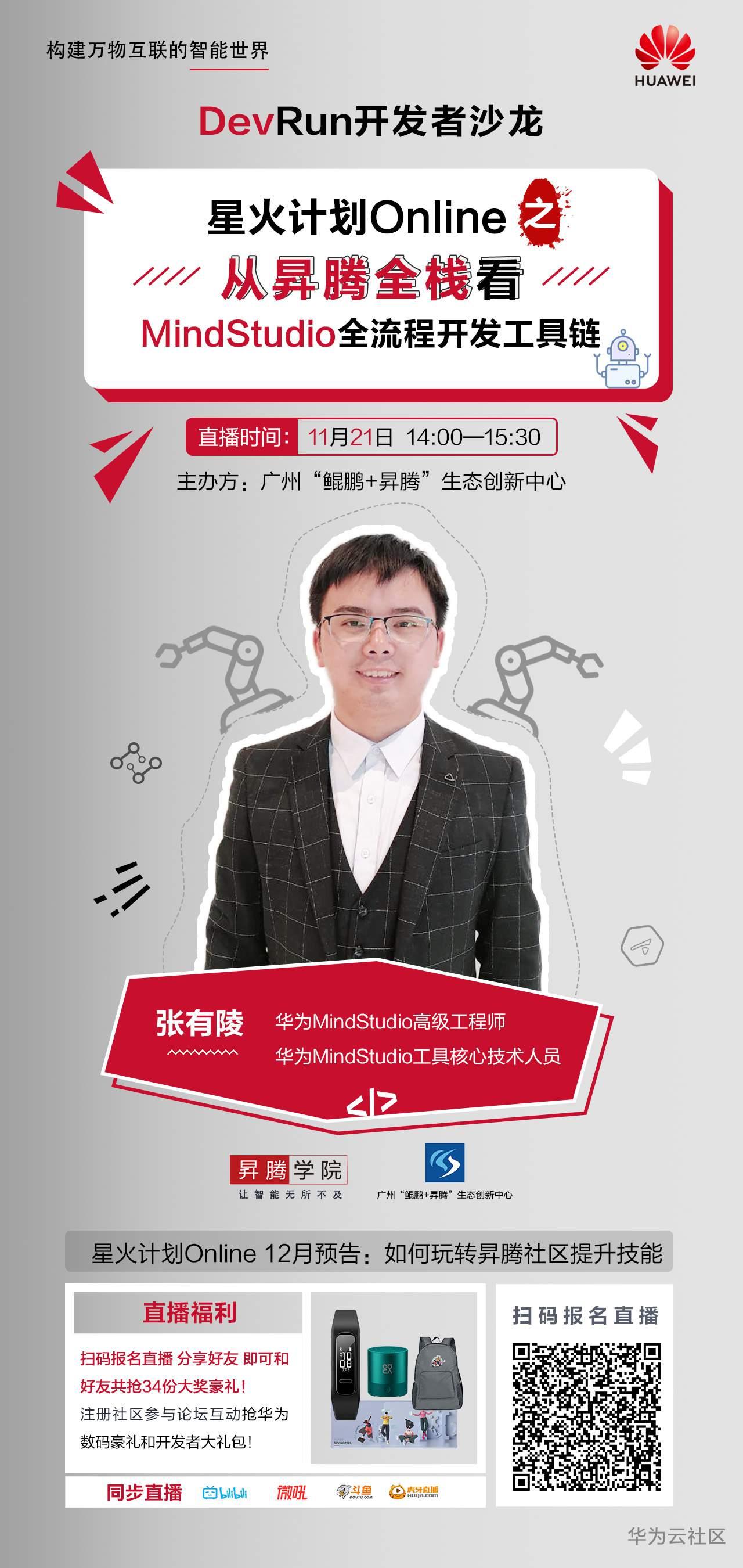 11.21直播报名页海报.jpg