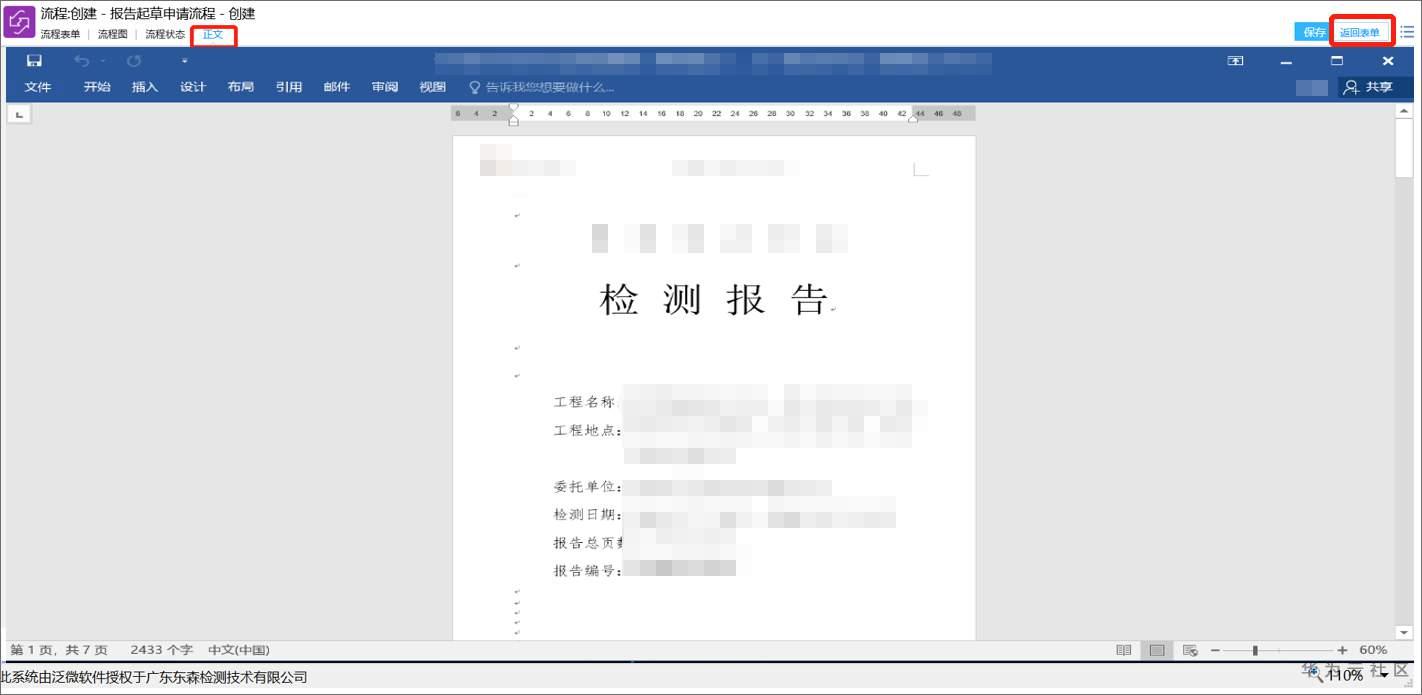 8(报告起草).jpg
