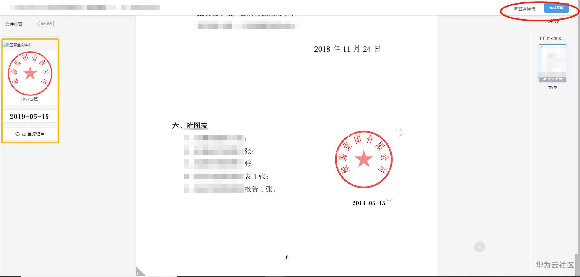 9(在线用印).jpg