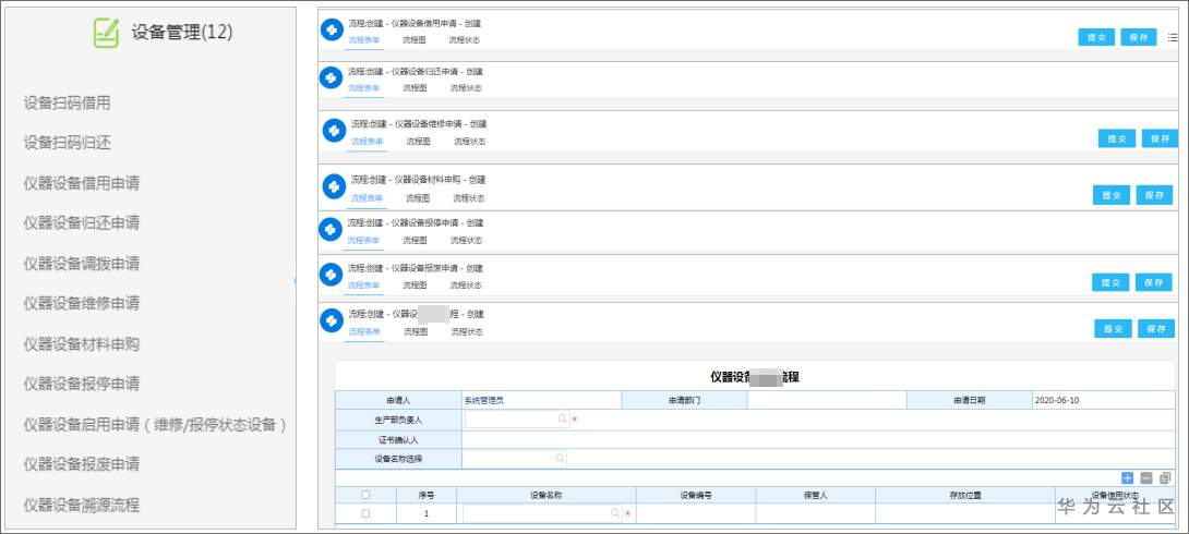11(仪器设备管理流程).jpg