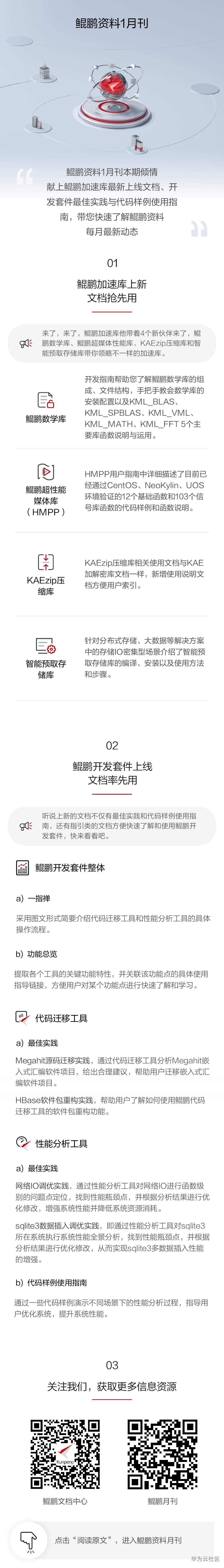 鲲鹏资料1月刊.png
