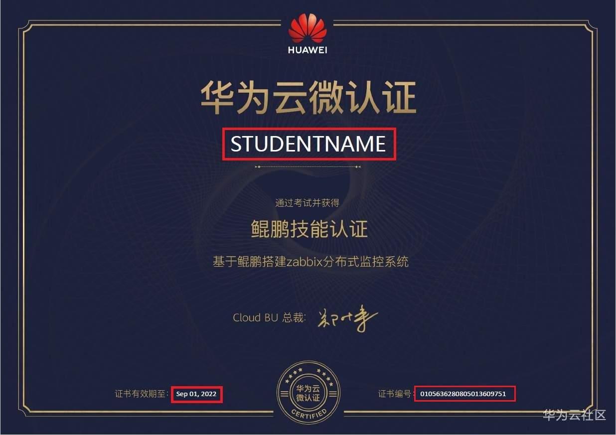 微认证证书-显示姓名、时间、证书编号.jpg