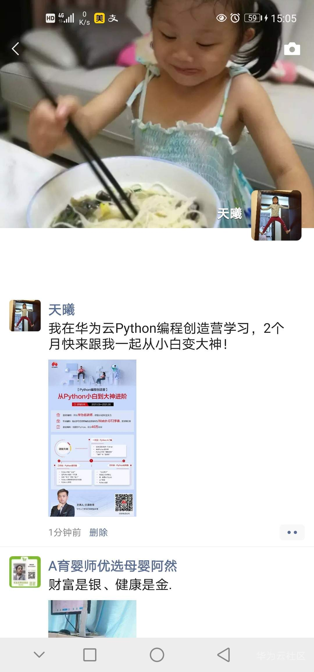 Screenshot_20210302_150509_com.tencent.mm.jpg