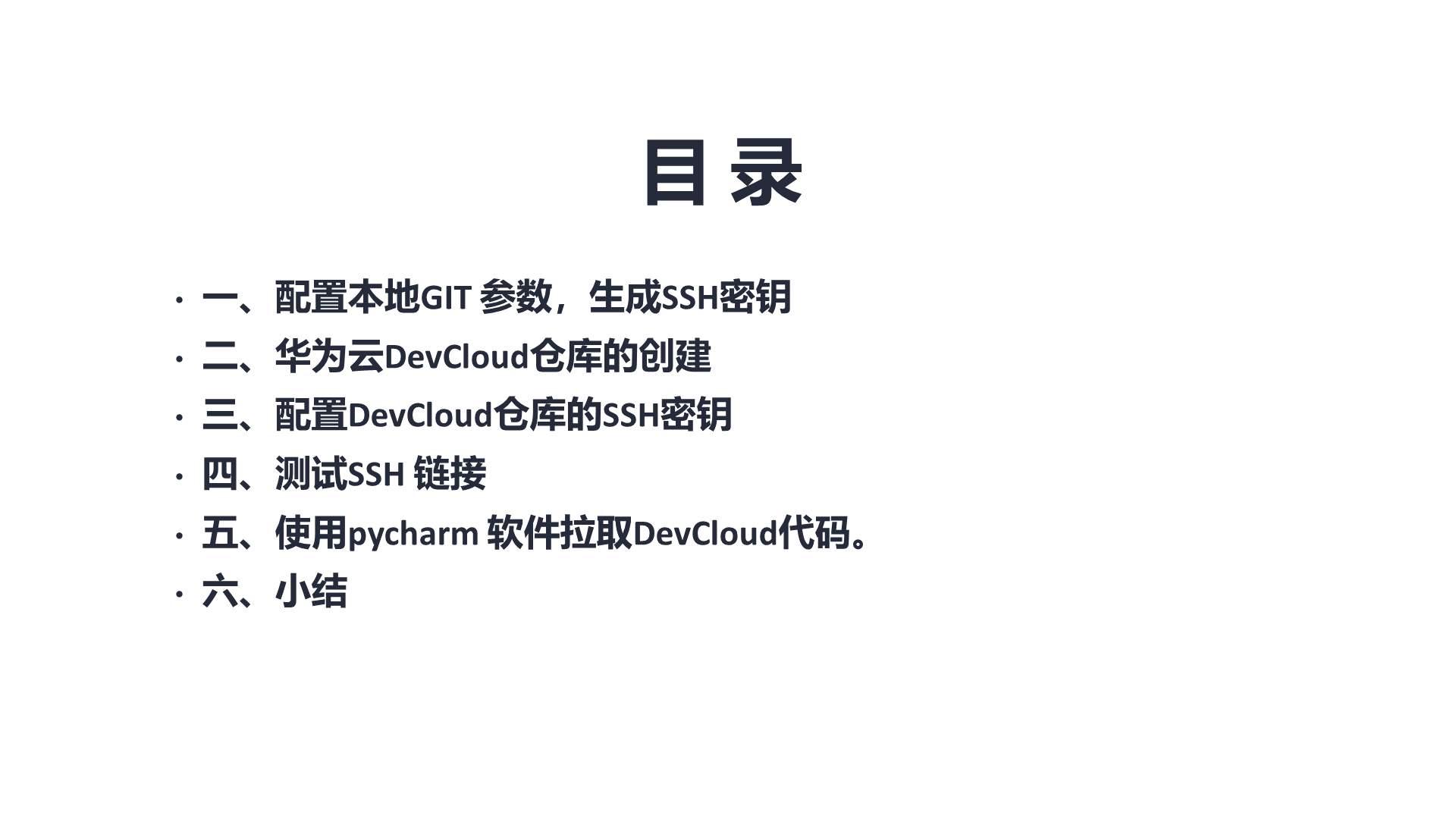 华为-DEvcloud_03.png