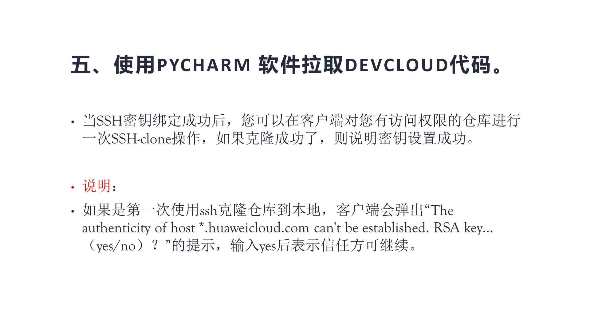 华为-DEvcloud_09.png