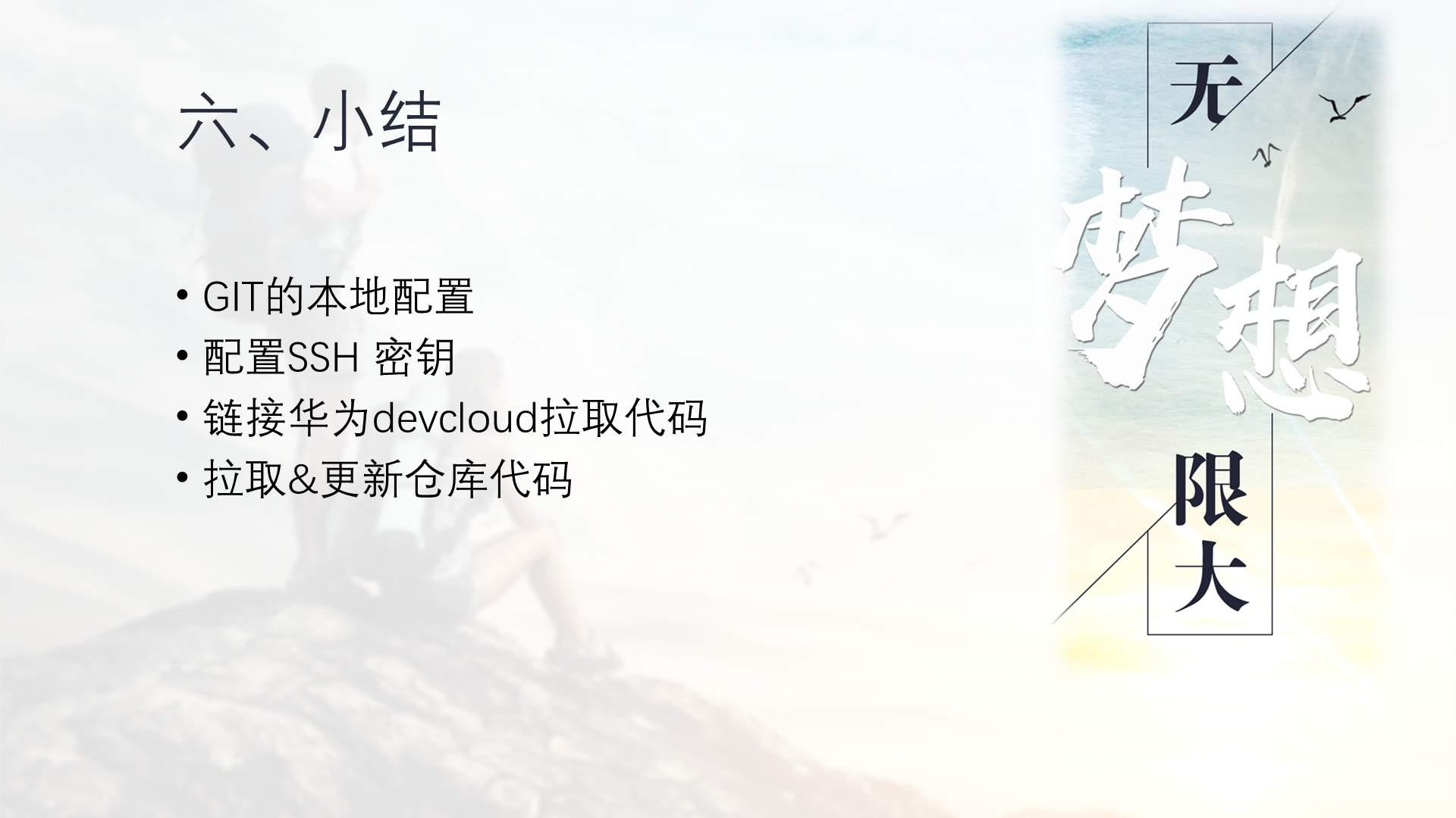 华为-DEvcloud_10.png