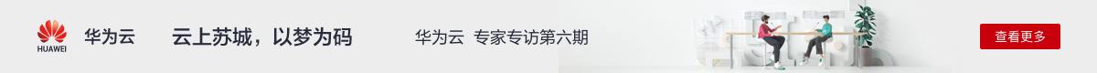 华为云专家专访第六期