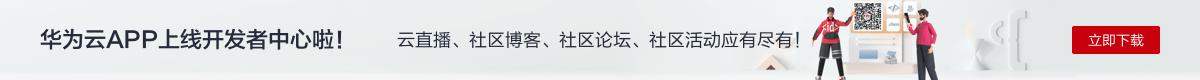华为云APP上线开发者中心啦! 云直播、社区博客、社区论坛、社区活动应有尽有!