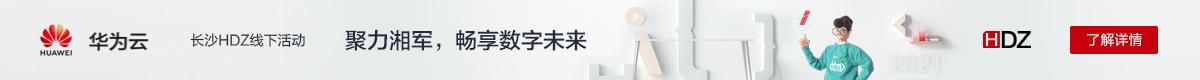 【长沙HDZ】长沙HDZ线下活动—聚力湘军,畅享数字未来,4月24日等你来约!