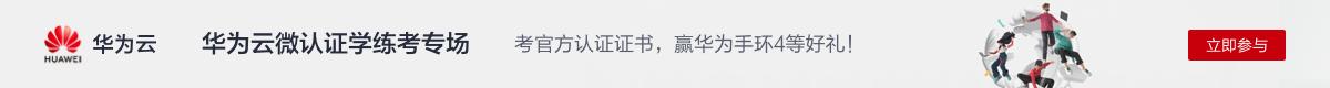 【华为云微认证学练考专场】考官方认证,赢华为手环4等惊喜好礼!