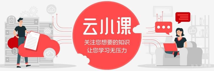 云小课插图.jpg