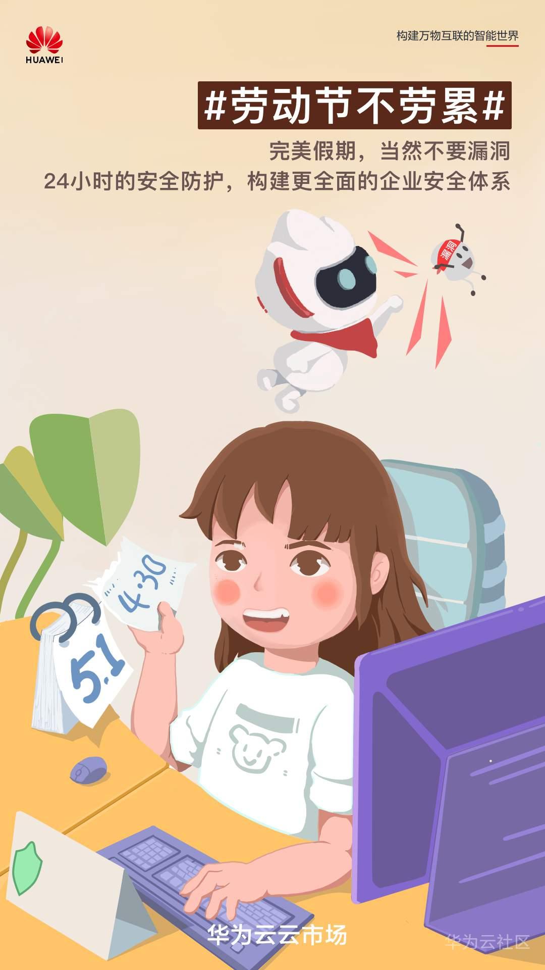 劳动节系列海报.4.jpg
